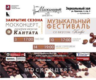 «Музыкальный фестиваль со вкусом кофе»
