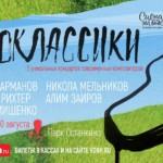 """""""Неоклассики"""" в Зелёном театре ВДНХ"""