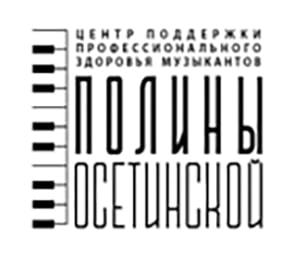 Центр поддержки профессионального здоровья музыкантов Полины Осетинской