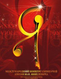 Международный конкурс скрипачей имени Янкелевича пройдет в Омске с 24 апреля по 1 мая 2018 года