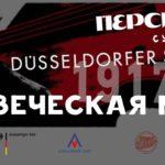 Персимфанс и Dusseldorfer Symphoniker выступят в Москве