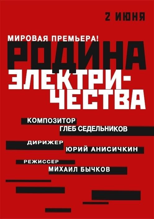 В Воронеже открывается Платоновский фестиваль искусств