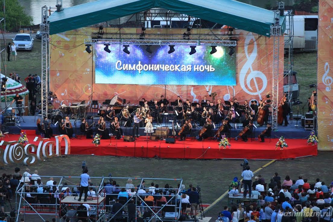 Симфоническая ночь – 2017