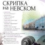 Скрипка на Невском