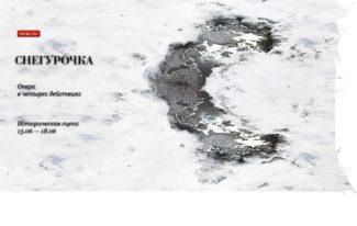 """В Большом театре представят """"Снегурочку"""" в постановке Александра Тителя"""