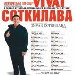 """Гала-концерт в честь Зураба Соткилавы """"Vivat Соткилава"""""""