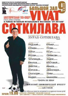 Гала-концерт «Vivat Соткилава!» станет музыкальным приношением к юбилею великого артиста