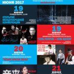 """Международный музыкальный фестиваль """"Вселенная звука"""""""