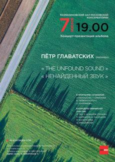 07.06.2017, Рахманиновский зал Московской консерватории