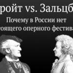 """Вадим Журавлев. """"Байройт vs. Зальцбург. Почему в России нет настоящего оперного фестиваля?"""""""