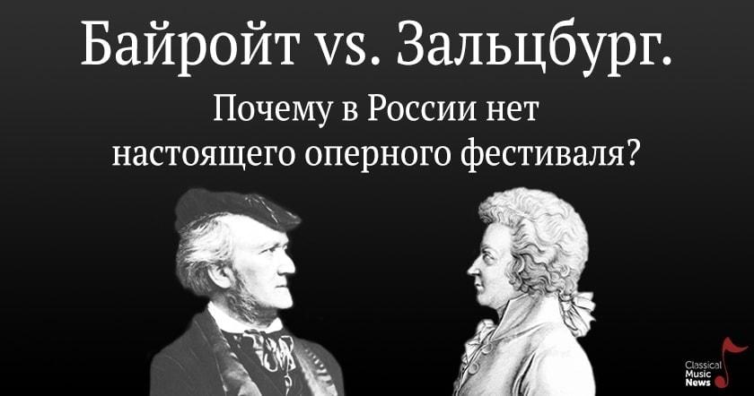 """Вадим Журавлев. """"Байрет vs. Зальцбург. Почему в России нет настоящего оперного фестиваля?"""""""