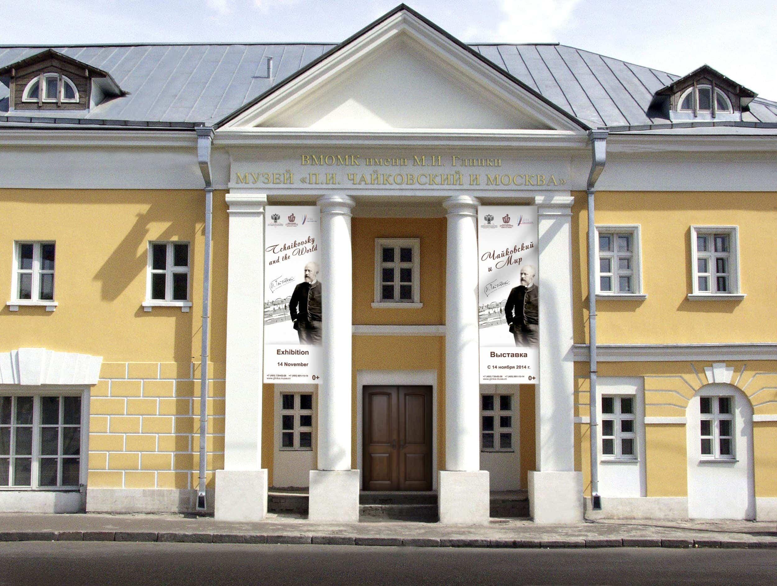 Музей «П. И. Чайковский и Москва»