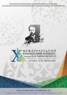 Юбилейный Х Международный юношеский конкурс имени Петра Ильича Чайковского будет проходить с 15 по 25 июня 2017 года в столице Республики Казахстан – Астане.