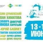 13 июня в Клину откроется фестиваль имени Чайковского