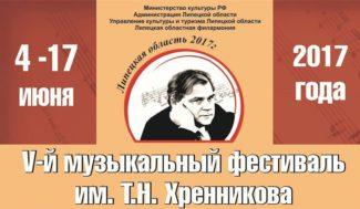 В Ельце откроется Международный фестиваль классической музыки им. Тихона Хренникова