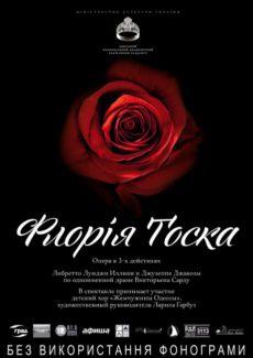 Одесский Оперный театр готовится к премьере оперы «Флория Тоска»