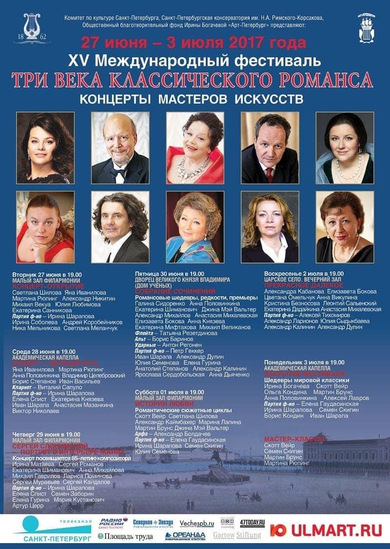 XV международный фестиваль «Три века классического романса»