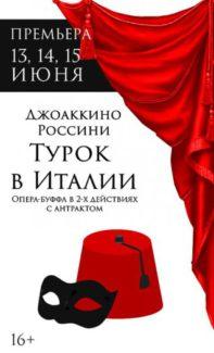 """Опера """"Турок в Италии"""" прозвучала в Театре имени Покровского"""