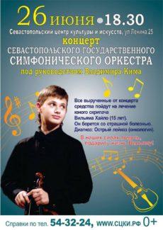 В Севастополе началась подготовка к концерту в помощь юному скрипачу Вильяму Хайло