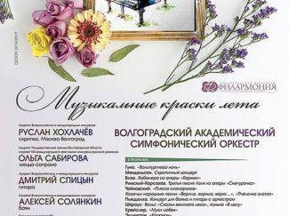 В Волгограде 21 июня состоится финальный концерт 80-го сезона «Музыкальные краски лета»