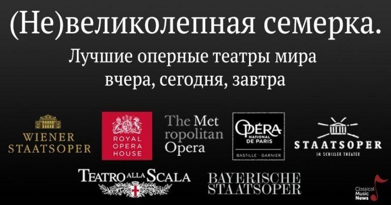 (Не)великолепная семерка». Лучшие оперные театры мира вчера, сегодня, завтра
