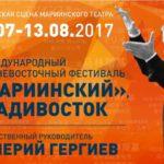 «Рахманиновский цикл» на Приморской сцене Мариинки
