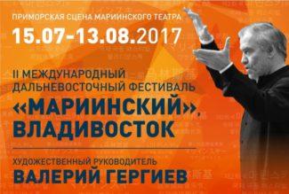 """II Международный Дальневосточный фестиваль """"Мариинский"""""""