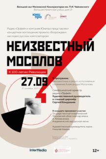 """""""Неизвестный Мосолов"""". БЗК, 27.09.2017"""