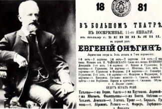 """Афиша премьерного спектакля """"Евгений Онегин"""""""