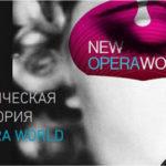 Лаборатория New Opera World