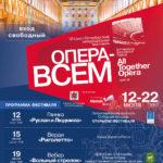 """""""Кармен"""" завершит фестиваль """"Опера - всем"""""""