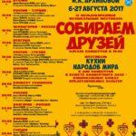 XI Международный музыкальный фестиваль «Собираем друзей»