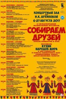 """Фестиваль """"Собираем друзей"""""""