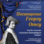 Международный музыкальный фестиваль-конкурс вокалистов имени Георга Отса