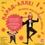 Музыка цирка прозвучит в ВМОМК им. Глинки