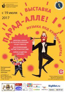 Выставка «Парад-алле! Музыка под куполом цирка»