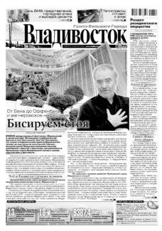 Перед выступлением маэстро пообщался с прессой и рассказал, как развивается Приморская сцена Мариинского театра и каковы перспективы у фестиваля
