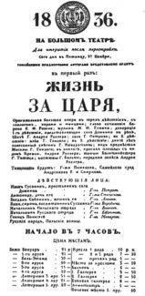 Афиша первого представления оперы «Жизнь за царя» в Петербурге 27 ноября 1836 года