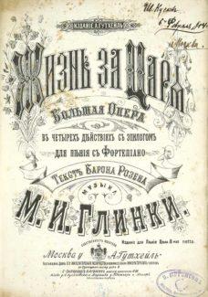 Титульная страница клавира оперы
