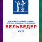 """В """"Геликон-опере"""" завтра состоится заключительный концерт лауреатов конкурса """"Бельведер"""""""