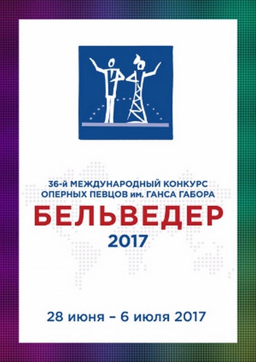 Один из самых крупных оперных смотров мира «Бельведер» впервые проходит в российской столице