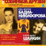 """Московская консерватория в 11-й раз """"соберет друзей"""""""