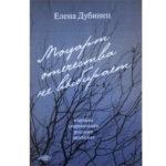 Сборник бесед музыковеда Елены Дубинец «Моцарт отечества не выбирает»