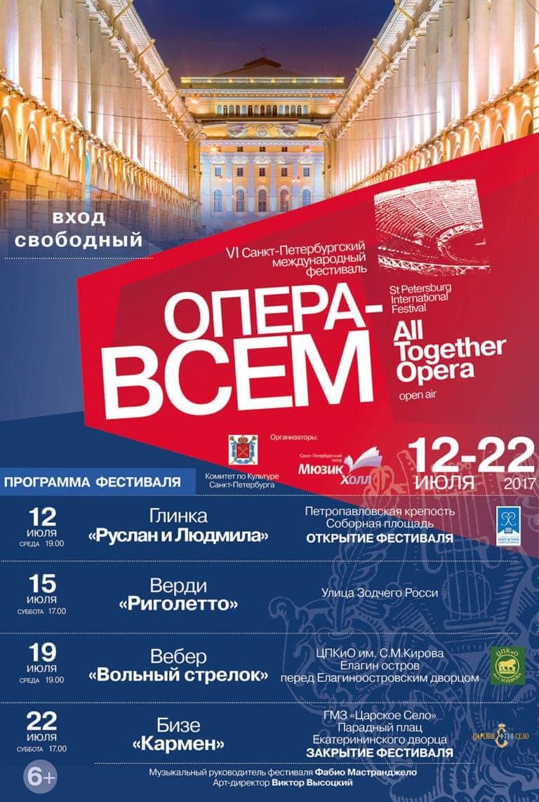 Фестиваль «Опера – всем» стартует в Санкт-Петербурге