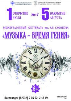 Международный фестиваль академической музыки им. В. И. Сафонова открылся в Кисловодске