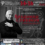 В Уфе пройдёт третий фестиваль «Владимир Спиваков приглашает…»