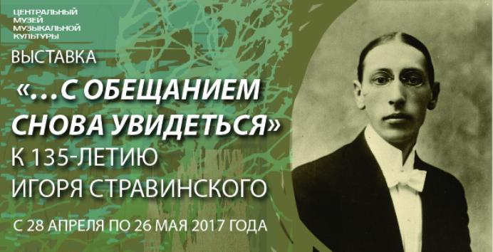 Афиша юбилейной выставки И. Ф. Стравинского