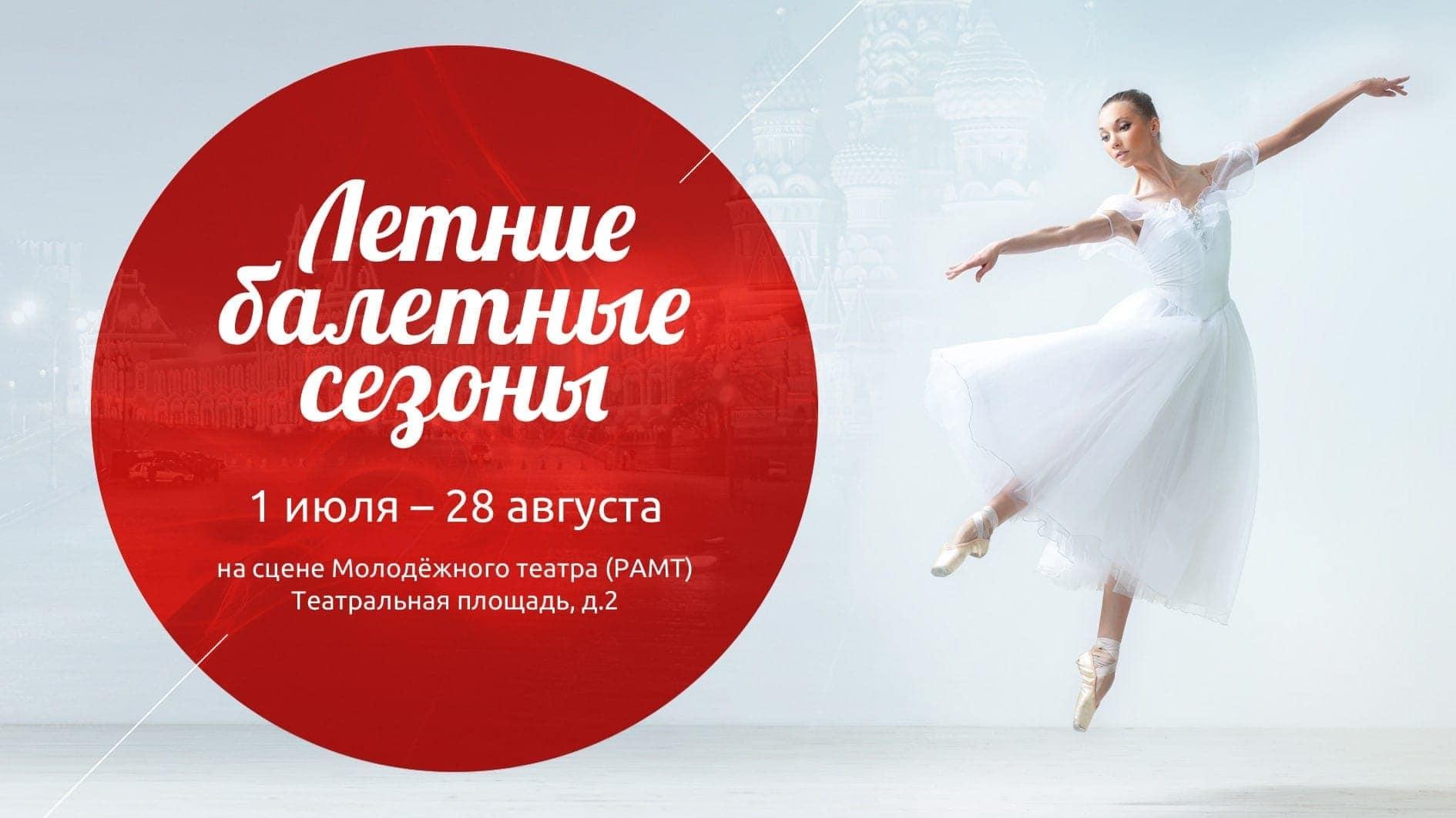"""В Москве начинаются """"Летние балетные сезоны"""""""
