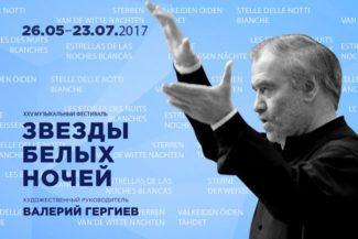 """""""Звезды белых ночей"""" закроются без Гергиева"""