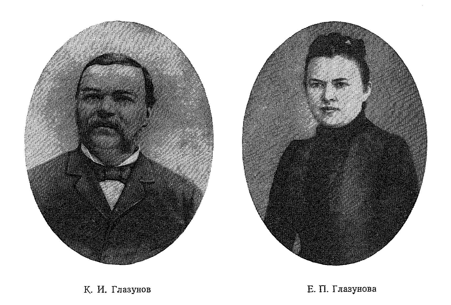 К. И. Глазунов, Е. П. Глазунова